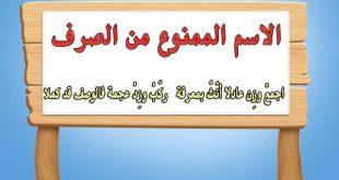 بحث-عن-الممنوع-من-الصرف-في-اللغة-العربية