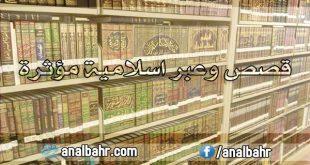 قصص وعبر اسلامية مؤثرة
