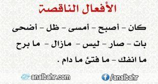 الأفعال الناقصة في اللغة العربية