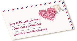 رسائل حب وغرام