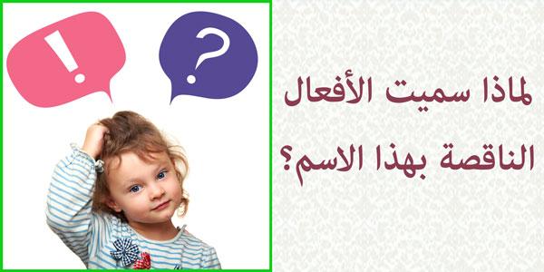 طفل يتساءل عن سبب تسمية الافعال الناسخة بهذا الاسم