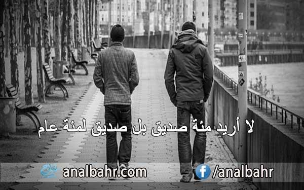 كلام جميل عن الصداقة والأصدقاء